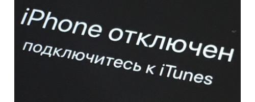 Разблокировать iPhone в Самаре